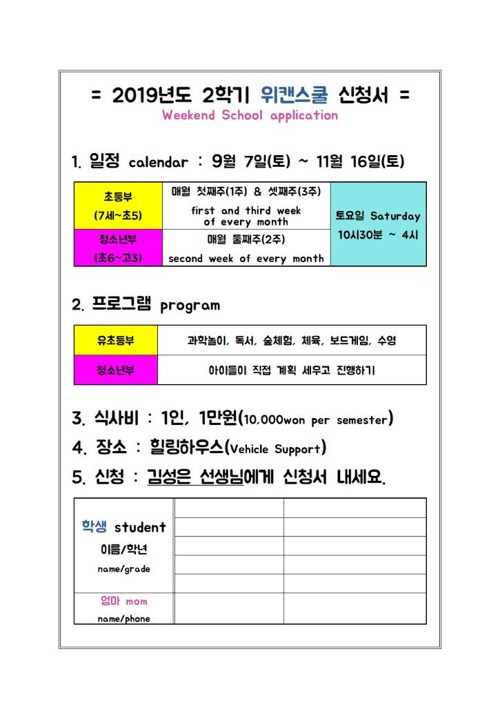 2019년도 2학기 위캔스쿨 신청서001.png