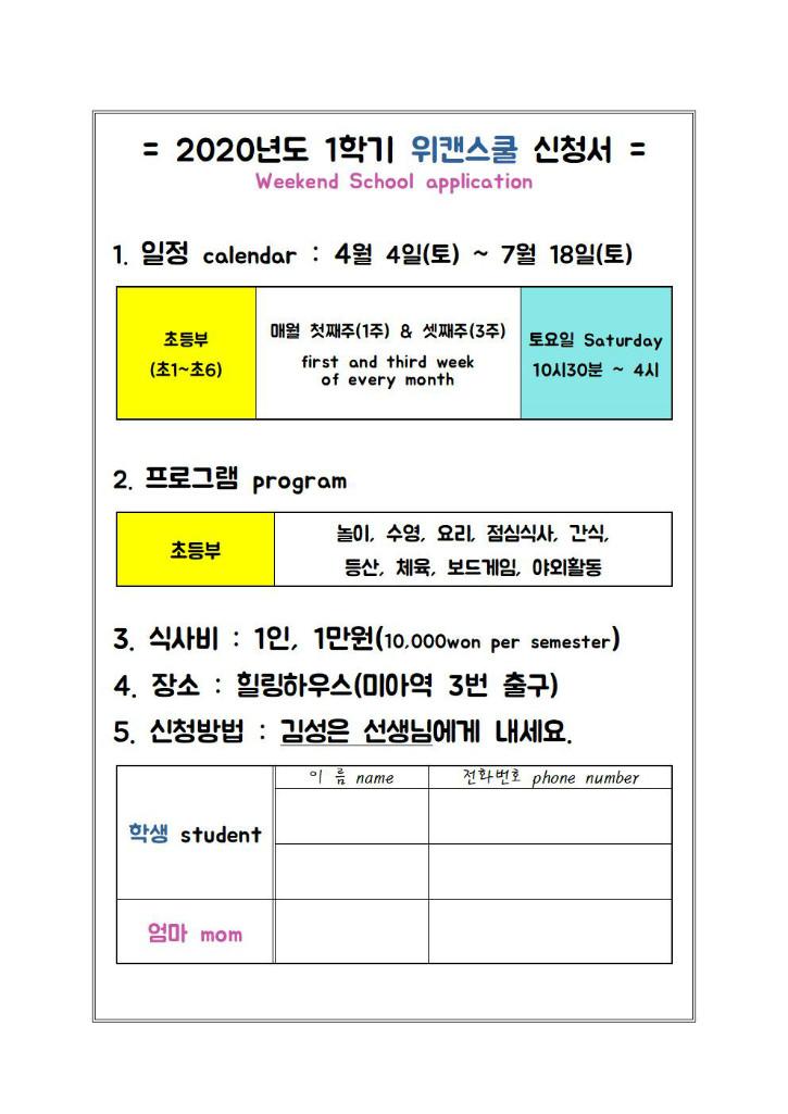 2020년도 1학기 위캔스쿨 신청서1001.jpg