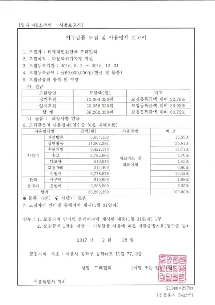 2016 기부금품모집 보고.jpg
