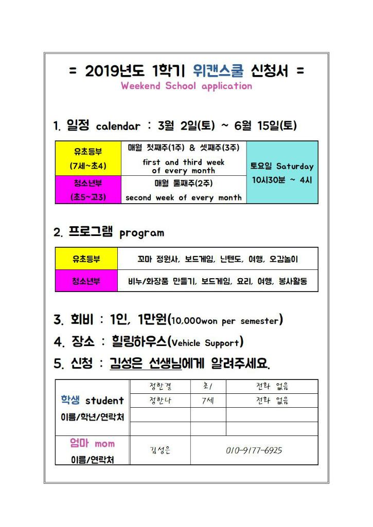 2019년도 1학기 위캔스쿨 신청서001.jpg